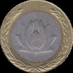 250 риалов 2003 Иран VF