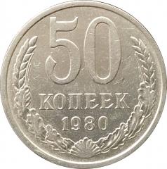 50 копеек 1980