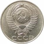 50 копеек 1989