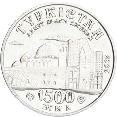 50 тенге 2000 1500 лет городу Туркестан