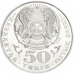 50 тенге 2000 Туркестан XF