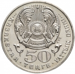 50 тенге 2000 55 лет Победы в ВОВ