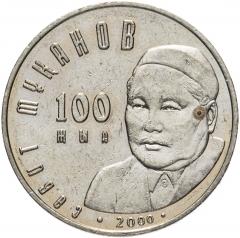 50 тенге 2000 100 лет со дня рождения Сабита Муканова