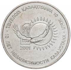 50 тенге 2001 10 лет Независимости Казахстана
