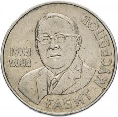 50 тенге 2002 100 лет со дня рождения Габита Мусрепова