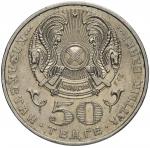 50 тенге 2002 Мусрепов UNC