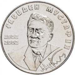 50 тенге 2002 100 лет со дня рождения Габидена Мустафина