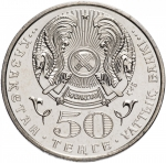 50 тенге 2002 Мустафин UNC