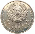 50 тенге 2003 Махамбет Утемисов