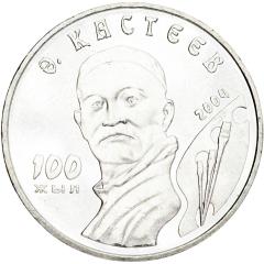 50 тенге 2004 Абильхан Кастеев