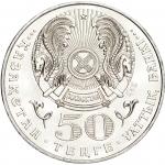 50 тенге 2004 Алькей Маргулан