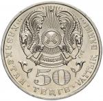 50 тенге 2006 Ахмет Жубанов