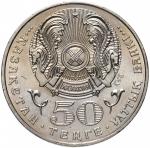 50 тенге 2006 Алтайский улар UNC