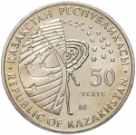 50 тенге 2006 Космос UNC