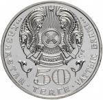 50 тенге 2006 Знак ордена Алтын Кыран UNC