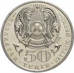 50 тенге 2006 Звезда ордена Алтын Кыран UNC