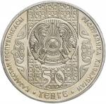 50 тенге 2007 Тусау кесу UNC
