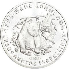 50 тенге 2008 Тянь-шаньский бурый медведь Unc