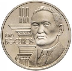50 тенге 2009 Тулеу Басенов