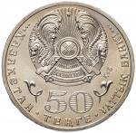 50 тенге 2010 65 лет Победы UNC