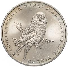 50 тенге 2011 Ястребиная сова UNC