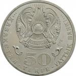 50 тенге 2012 Динмухамед Кунаев