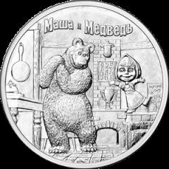 25 рублей 2021 Маша и Медведь UNC
