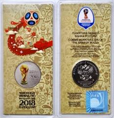 25 рублей 2018 года - Кубок Чемпионата мира по футболу FIFA (2-й выпуск), ММД цветная