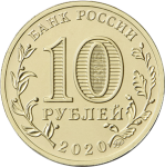 10 рублей 2020 Работник металлургической промышленности