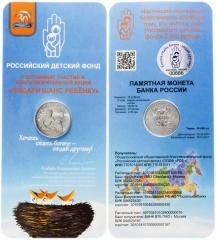 25 рублей 2017 года - Дари добро детям