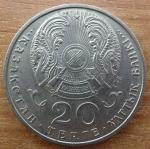 20 тенге 1997 года - 100 лет со дня рождения Мухтара Ауэзова - Казахстан