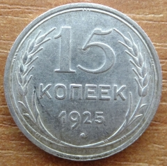 15 копеек 1925 - СССР (1)