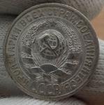 15 копеек 1925 года - СССР (1)