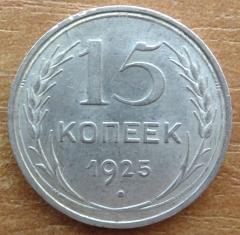 15 копеек 1925 - СССР (2)