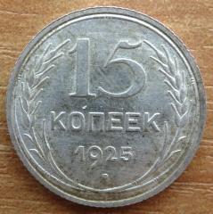 15 копеек 1925 - СССР (3)