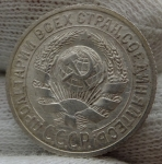 15 копеек 1925 года - СССР (3)