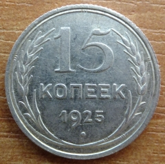 15 копеек 1925 - СССР (4)
