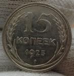 15 копеек 1925 года - СССР (4)