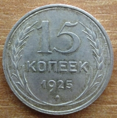 15 копеек 1925 - СССР (5)