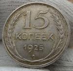 15 копеек 1925 года - СССР (5)
