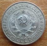15 копеек 1925 года - СССР (6)