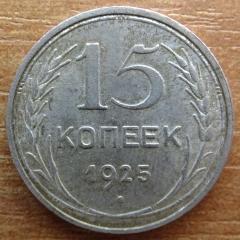 15 копеек 1925 - СССР (7)