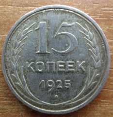 15 копеек 1925 - СССР (8)