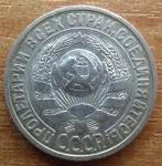 15 копеек 1925 года - СССР (8)