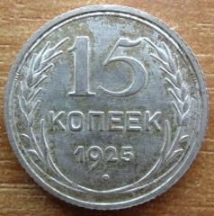 15 копеек 1925 года - СССР (9)
