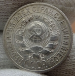 15 копеек 1925 - СССР (9)