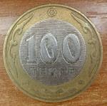 100 тенге 2005 года - 60 лет ООН - Казахстан