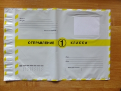 """Почтовый пакет 1 класс """"Почта России"""" 250*353 мм"""