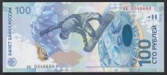 100 рублей 2014 года Олимпиада в Сочи