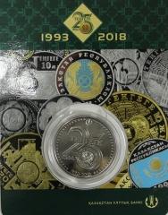 100 тенге 2018 25 лет Национальной валюте BUNC